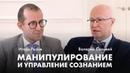 Манипулирование и управление сознанием Часть 1 Валерий Соловей в гостях у Игоря Рызова