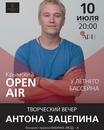 Антон Зацепин фото #23