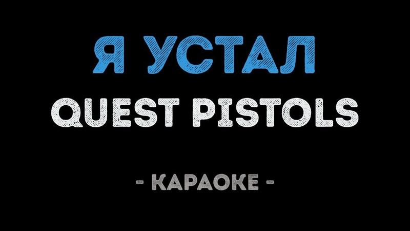 Quest Pistols - Я устал (Караоке)