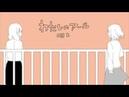 UTAU わたしのアール Watashi no R Sukone Tei Kasane Teto Namine Ritsu Yokune Ruko
