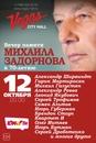 Михаил Задорнов фото #24