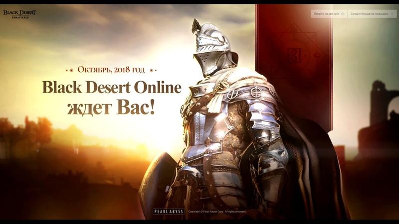 🔔 Вайп НЕ будет! Хорошие новости RU BDO - Black Desert (MMORPG - ИГРЫ)