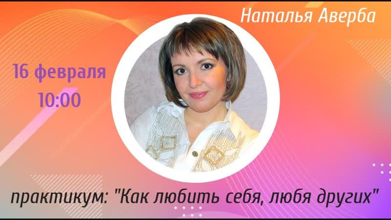 Знакомимся со спикерами фестиваля- Наталья Аверба
