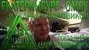 ЮРТВ 2018 Из Екатеринбурга в Омск на поезде №140 Адлер - Новосибирск. Драка вахтовиков. №307