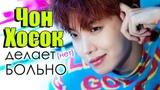 ЧОН ХОСОК делает (нет) БОЛЬНО! J-HOPE BTS k-pop Ari Rang