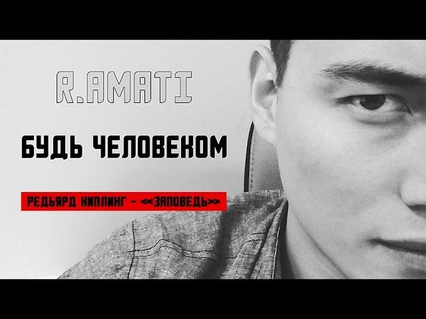 R.Amati - Будь человеком (Редьярд Киплинг - «Заповедь»)