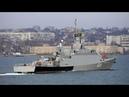 Новый корабль с Калибрами вошел в состав Черноморского флота