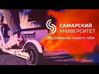 Самарский Университет — Поступай правильно!