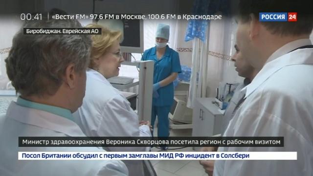 Новости на Россия 24 • Визит министра Скворцовой в ЕАО: главные проблемы - у сельских больниц
