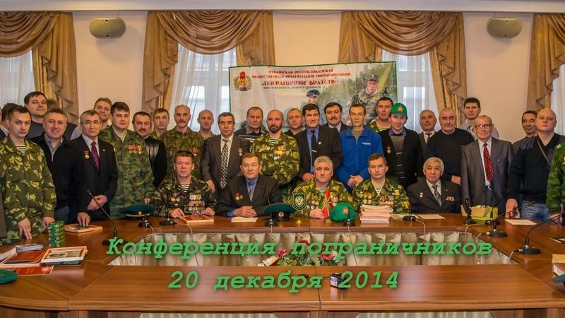 ОТЧЕТНО-ВЫБОРНАЯ КОНФЕРЕНЦИЯ ПОГРАНИЧНИКОВ 2014