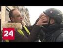 Корреспондент ВГТРК в прямом эфире попал под слезоточивый газ Россия 24