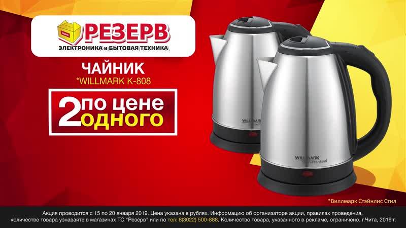 Два стильных чайника Willmark по цене одного - всего за 799 рублей! Спешите купить уже сейчас!