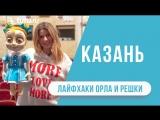 Казань -- #Лайфхаки от Орла и Решки