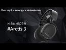 SteelSeries - итоги конкурса 18.09.18