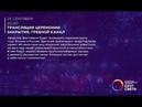 Церемония Закрытия VIII Московского Международного фестиваля Круг света