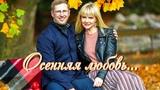 Алекса Астер и Иван Детцель - Осенняя любовь (Премьера песни, 2018)