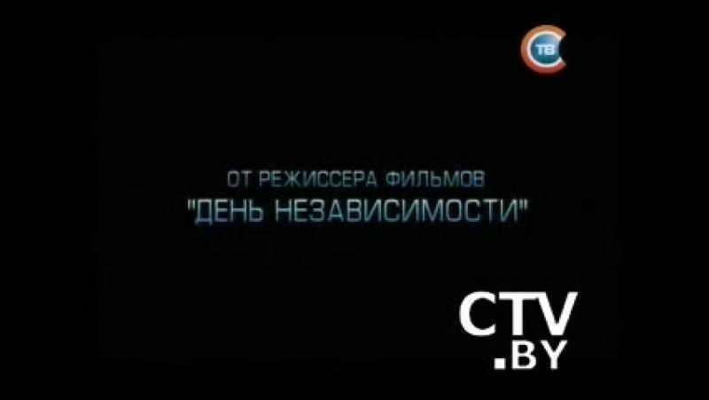 Видимо-невидимо (СТВ, 17.10.2009) Новый фильм Роланда Эммериха «2012»