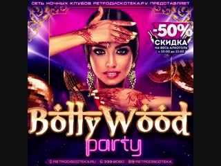 Bollywood party!