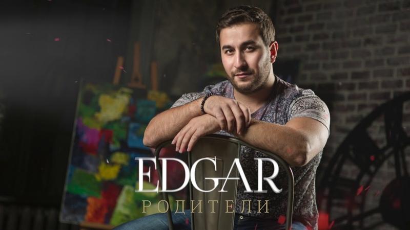 EDGAR Родители Official Audio 2018 Премьера песни