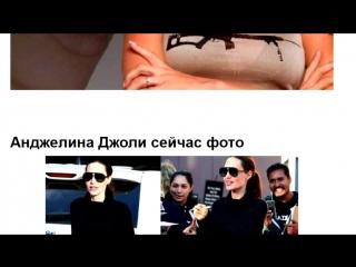 Анджелина Джоли как она выглядит сейчас