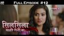 Silsila Badalte Rishton Ka 19th June 2018 सिलसिला बदलते रिश्तों का Full Episode
