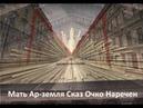 Аз бука изтины Санкт Петербург Сан Питер Нево кий не святое а светое место Фильм 7