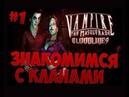ПРОЛОГ, ВЫБИРАЕМ ВАМПИРА! ► Vampire: The Masquerade – Bloodlines 1