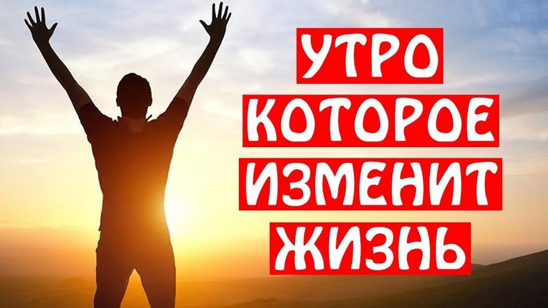 НАСТРОЙ НА ДЕНЬ - УТРЕНЯЯ МОТИВАЦИЯ! - Начни Свой День Правильно [Перевод]