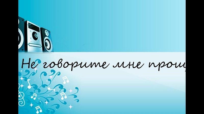Не говорите мне прощай Юрий Антонов караоке САМЫЕ ЛУЧШИЕ ПЕСНИ 80 90Х