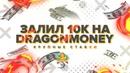 ЗАКИНУЛ 10К НА DRAGON MONEY | ОЧЕНЬ БОЛЬШИЕ СТАВКИ
