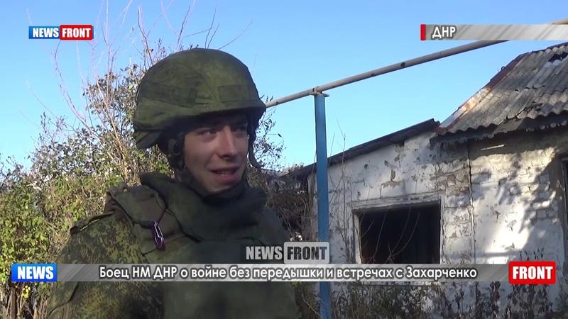 Боец НМ ДНР о войне без передышки и встречах с Захарченко