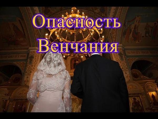 Ченнелинг Венчание и кольца Влияние на человека. Откачивание жизненной энергии инфернальными паразитами...