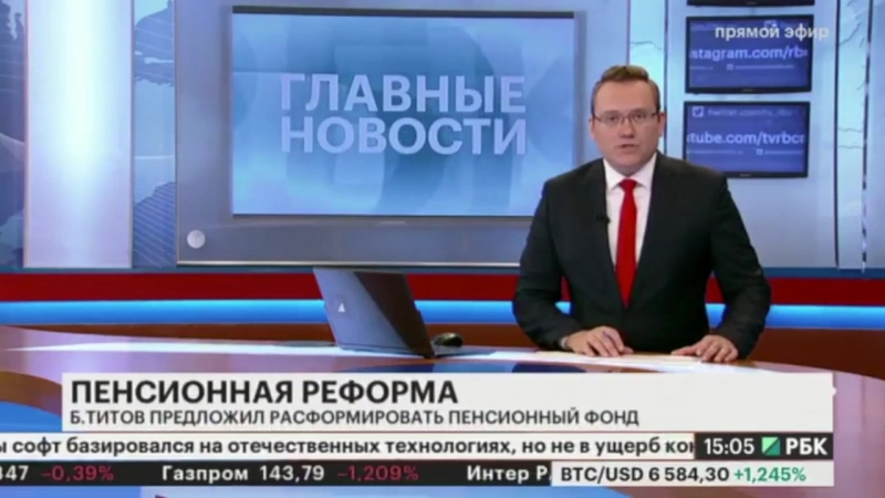 Борис Титов: Пора упразднить Пенсионный фонд
