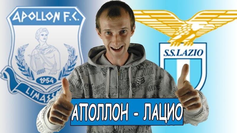 АПОЛЛОН - ЛАЦИО / ПРОГНОЗ 2 СТАВКИ / ЛИГА ЕВРОПЫ / 29.11.2018