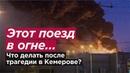 ЭТОТ ПОЕЗД В ОГНЕ… Что делать после трагедии в Кемерове? Романов Newsader