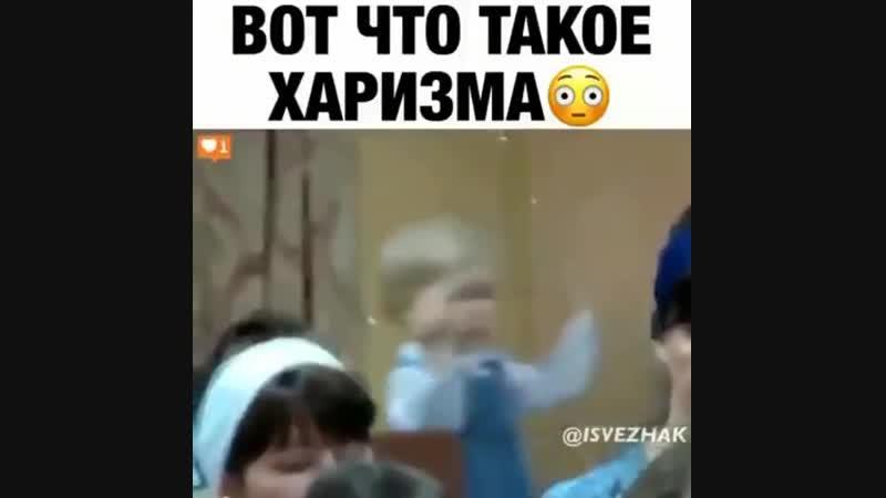 харизма 80 lvl