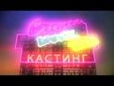 Приглашение на кастинг Crimea Dance Time 30 июня 2018 г. Симферополь