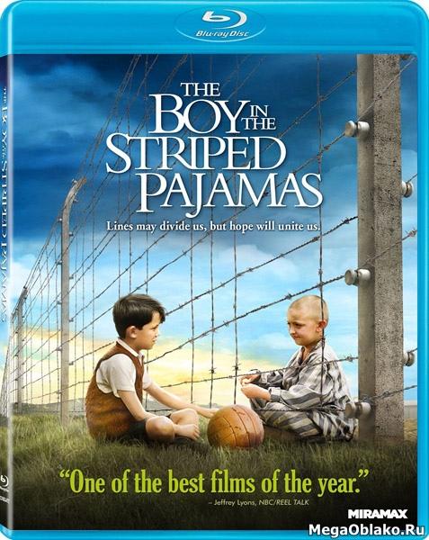 Мальчик в полосатой пижаме / The Boy in the Striped Pyjamas (2008/BDRip/HDRip)