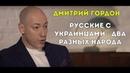 Гордон : Русские должны покаяться перед Украинцами