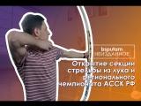 НЕИЗДАННОЕ Презентация секции стрельбы из лука Открытие регионального чемпионата АССК России