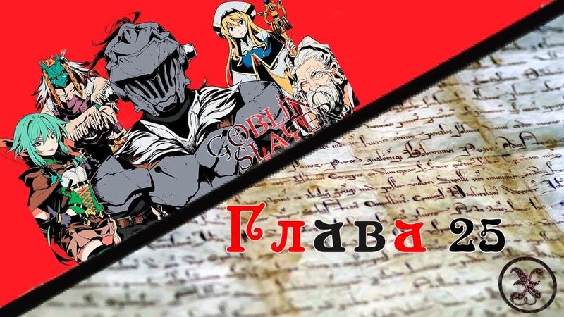 GOBLIN SLAYER УБИЙЦА ГОБЛИНОВ Часть 25 Русская озвучка манги