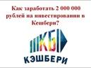 Кешбери Как с ноля заработать 2 000 000 руб на инвестировании в Кэшбери
