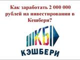 Кешбери. Как с ноля заработать 2 000 000 руб на инвестировании в Кэшбери