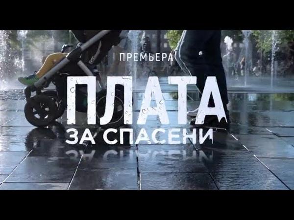 Плата за спасение 1, 2, 3, 4 серия (сериал 2018) смотреть онлайн анонс / мелодрама 2018