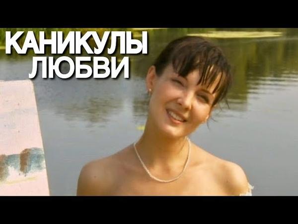 ОБАЛДЕННЫЙ ФИЛЬМ! Каникулы Любви Русские мелодрамы, фильмы HD