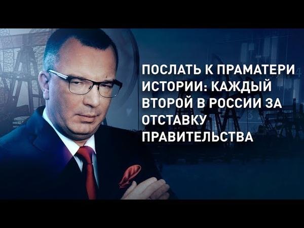 Послать к праматери истории каждый второй в России за отставку правительства