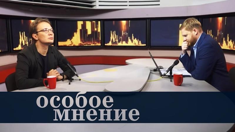Особое мнение / Кирилл Мартынов 18.09.18