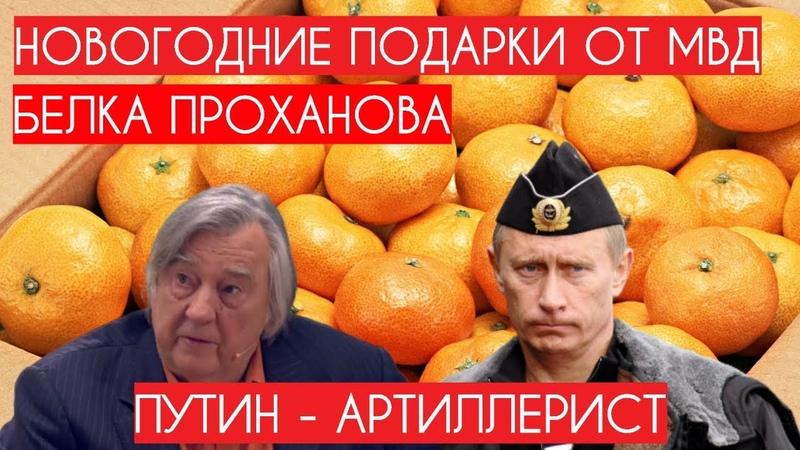 Новогодние подарки от МВД. Белка Проханова. Путин - артиллерист.