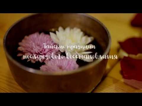 Тайские традиции послеродового восстановления от Анны Гедре