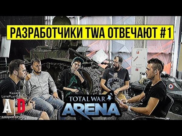 Total War: Arena 🔔 Тотал Вар Арена 🔔 DruoiD Спрашивает - Разработчик отвечает 1